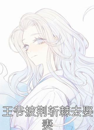 王爷披荆斩棘去娶妻小说